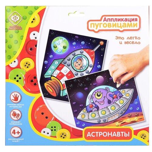Фабрика Фантазий Аппликация пуговицами Астронавты (68121)