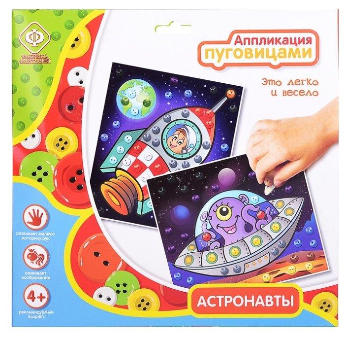 Набор Фабрика Фантазий Аппликация пуговицами Астронавты 68121