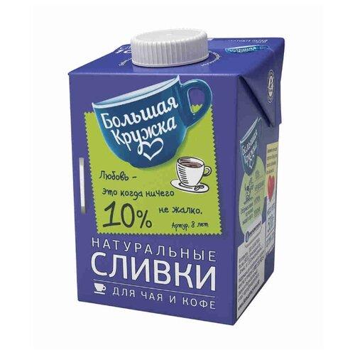 Сливки Большая Кружка натуральные для чая и кофе 10%, 500 мл цена 2017