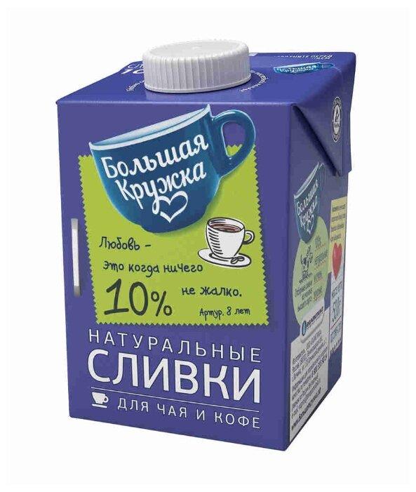 Сливки Большая Кружка натуральные для чая