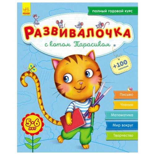 Купить Развивалочка с котом Тарасиком. 5-6 лет, Ранок, Учебные пособия