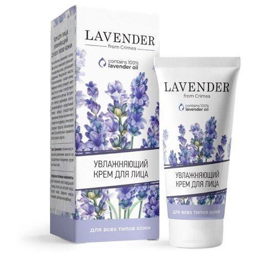 Крымская роза Lavender Крем для лица увлажняющий для всех типов кожи, 50 мл крем для ухода за кожей крымская роза крем шоколадница для всех типов кожи 75 мл