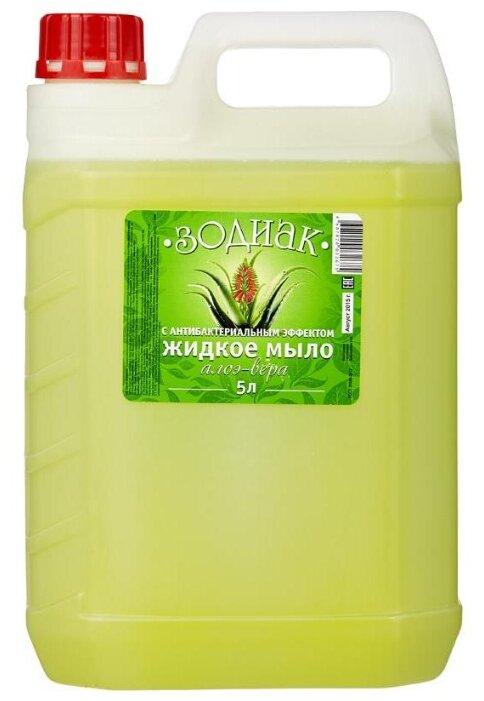 Мыло жидкое «Зодиак» - Алоэ-вера, с антибактериальным эффектом, 5 л