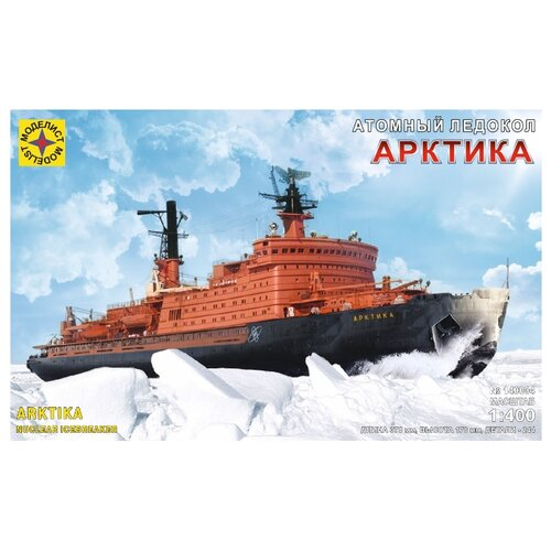 Сборная модель Моделист Атомный ледокол Арктика (140004) 1:400 ледокол 2