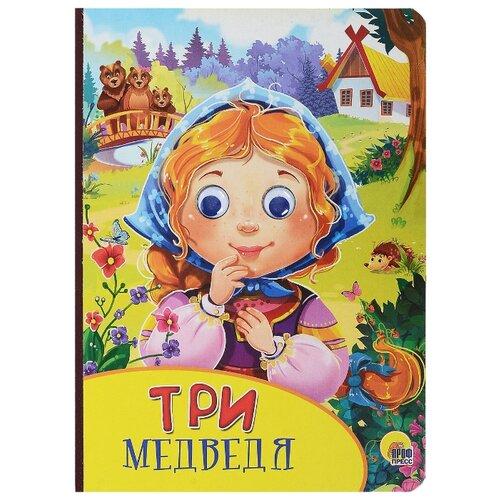 Купить Три медведя, Prof-Press, Книги для малышей
