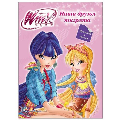 Купить Книжка с наклейками Winx. Прочитай и наклей. Наши друзья тигрята , Проф-Пресс, Книжки с наклейками