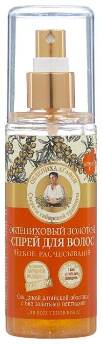 Рецепты бабушки Агафьи Рецепты Бабушки Агафьи на 5 соках Облепиховый золотой спрей на основе сока диких ягод и и ионов биозолота