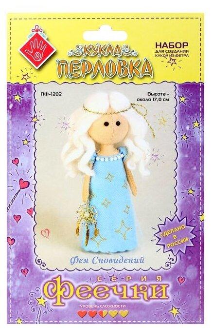 Перловка Набор для создания текстильной куклы Фея сновидений (ПФ-1202)