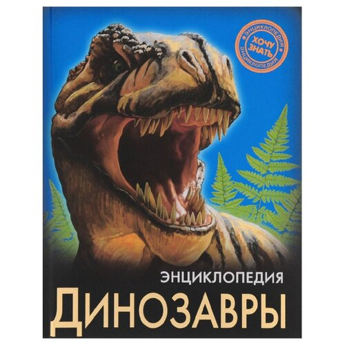 Купить Астапенко И. Энциклопедия. Хочу знать. Динозавры , Prof-Press, Познавательная литература
