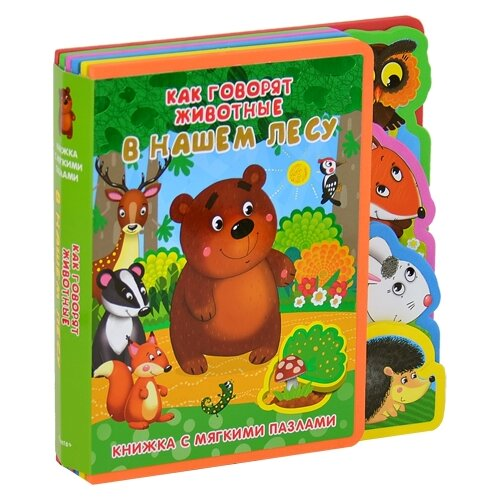 Фото - Омега Книжка EVA с вырубкой и пазлами. Как говорят животные в нашем лесу омега книжка eva с вырубкой и пазлами космос для малышей