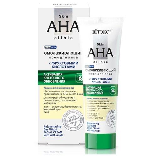 Витэкс Skin AHA Clinic Крем для лица омолаживающий с фруктовыми кислотами, 50 мл крем с фруктовыми кислотами кора купить