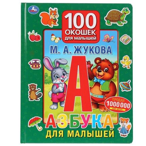 Купить Жукова М.А. Азбука для малышей. 100 окошек для малышей , Умка, Учебные пособия