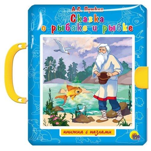 Купить Prof-Press Книжка-игрушка Книжка-пазл с замком. Сказка о рыбаке и рыбке (Пушкин А.С.), Книжки-игрушки