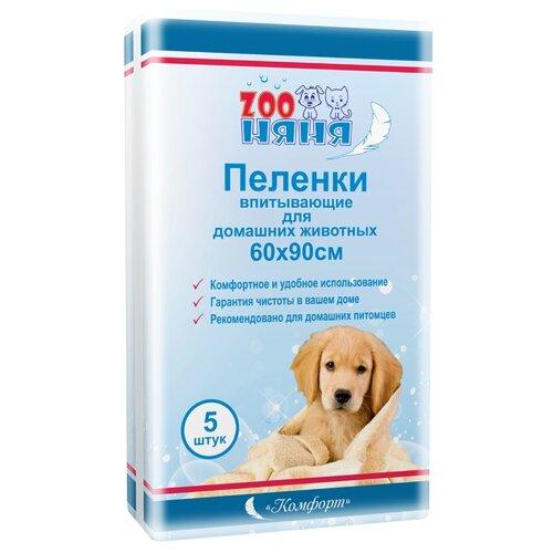 Пеленки для собак впитывающие Зоо Няня Комфорт 60х90 см 5 шт.