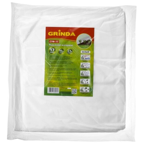 Укрывной материал GRINDA 422370-21, 10 м, белый