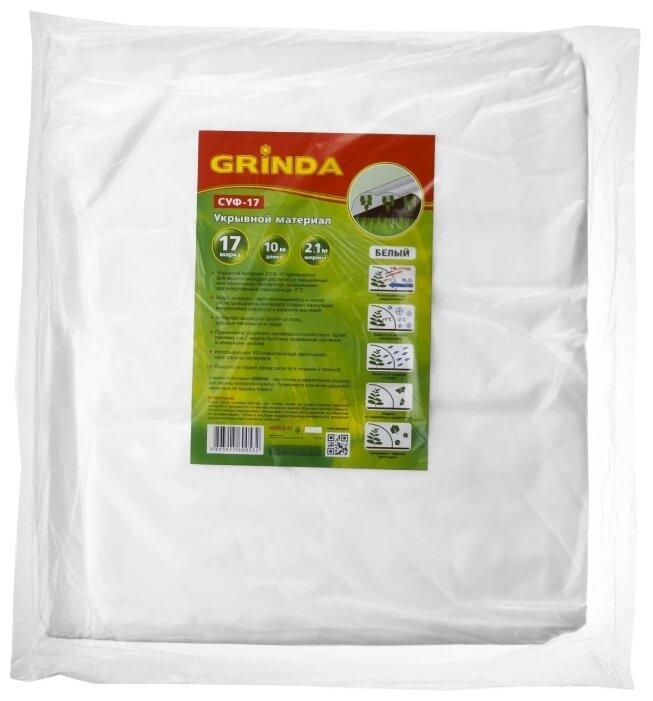 Укрывной материал GRINDA 422370-21
