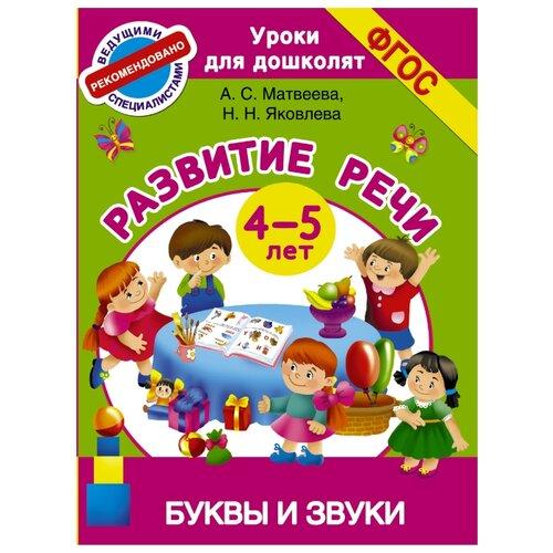 Купить Матвеева А.С. Буквы и звуки. Развитие речи. 4-5 лет , Малыш, Учебные пособия