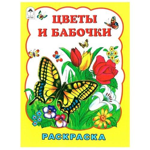 Купить Алтей Раскраска Цветы и бабочки, Раскраски