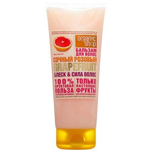 Organic Shop бальзам Сочный Розовый grapefruit блеск&сила волос, 200 мл томатный био бальзам для волос organic shop