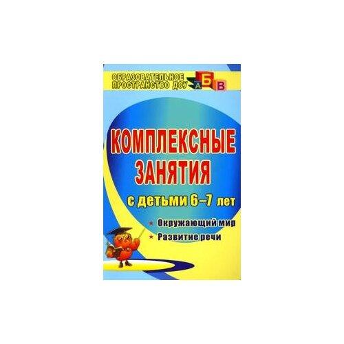 Третьякова Т.А. Комплексные занятия для детей 6-7 лет. Окружающий мир. Развитие речи