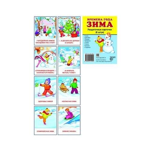 Купить Цветкова Т.В. Раздаточные карточки Времена года. Зима (8 штук) , Творческий Центр СФЕРА, Учебные пособия