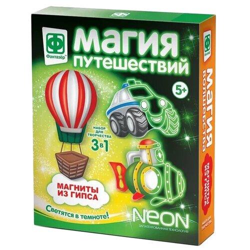 Купить Фантазёр Набор для творчества 3 в 1: Магнит с неоном - Магия путешествий (707401), Гипс