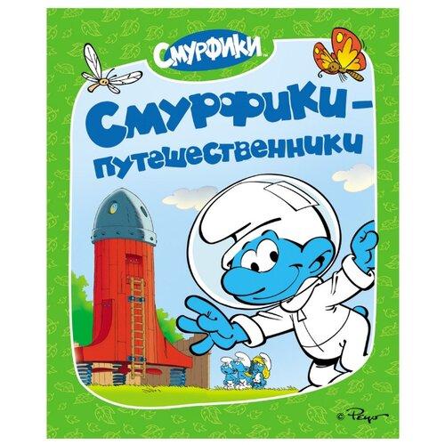 Купить Смурфики-путешественники, РОСМЭН, Детская художественная литература