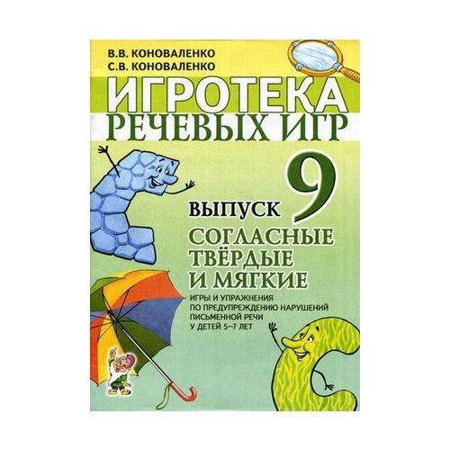 Коноваленко Светлана Владимировна