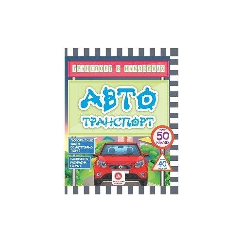 Купить Андреева Ю.С Транспорт в наклейках. Автотранспорт , Учитель, Учебные пособия