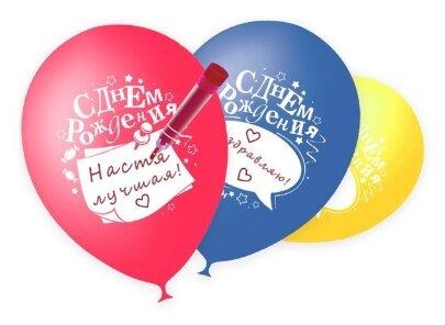 Набор воздушных шаров Патибум С Днём рождения, с маркером (5 шт.)