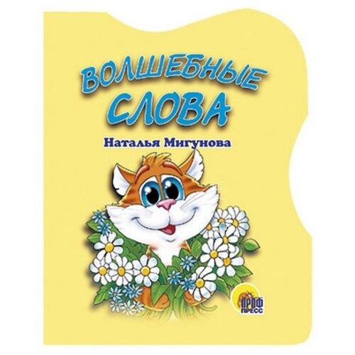 Купить Мигунова Н.А. Волшебные слова , Prof-Press, Книги для малышей