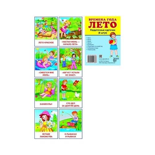 Купить Демонстрационные картинки Супер. Времена года. Лето. 8 раздаточных карточек с текстом, Творческий Центр СФЕРА, Учебные пособия