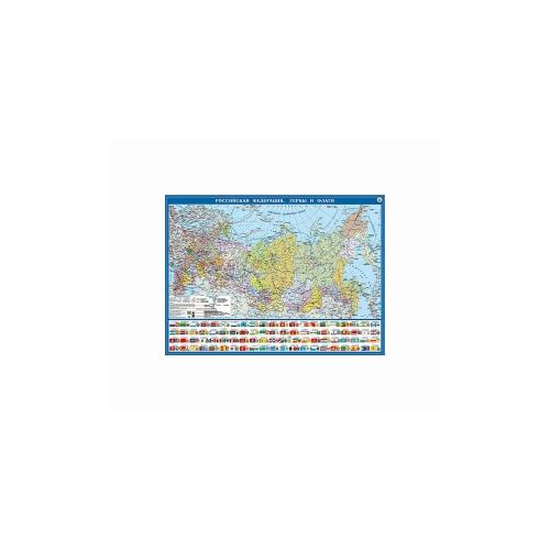 Настольная политическая карта. Российская Федерация. Гербы и флаги. Масштаб: 1:14 500 000