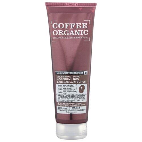 Organic Naturally Professional био бальзам Кофейный быстрый рост волос, 250 мл кофейный цвет волос краска