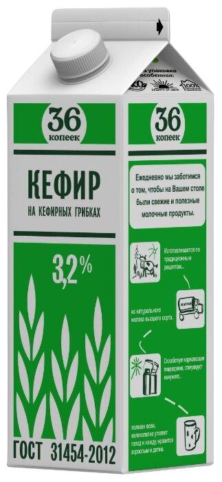 36 копеек Кефир 3.2%