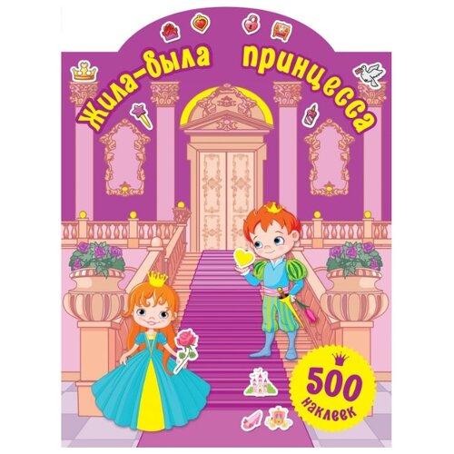 Купить Книжка с наклейками Жила-была принцесса, АСТ, Книжки с наклейками