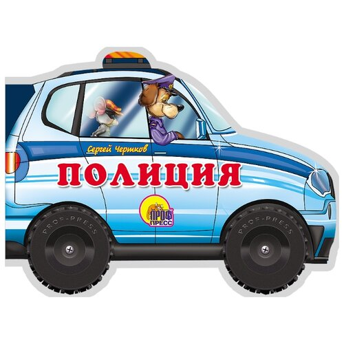 """С. Чертков """"Большие колесики. Полиция"""""""
