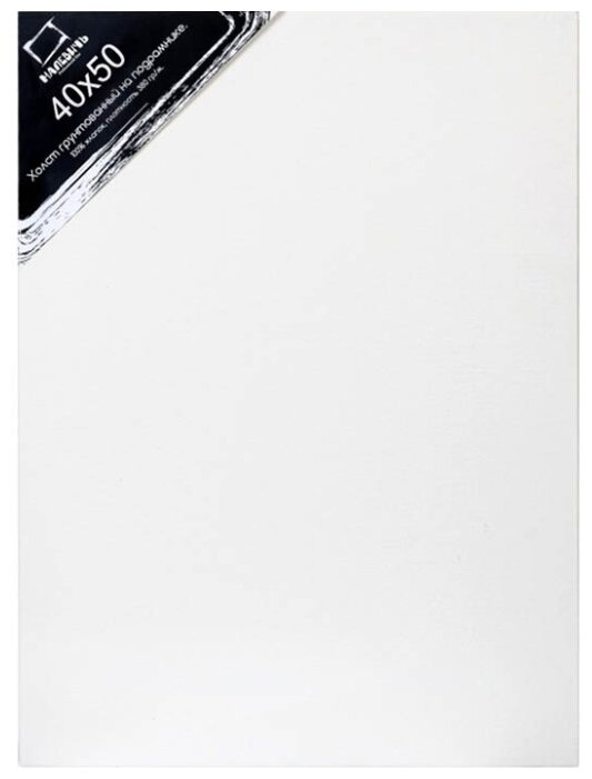 Холст Малевичъ на подрамнике 40x50 см (214050)
