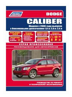 Dodge Caliber с 2006 года выпуска. Руководство по ремонту и обслуживанию