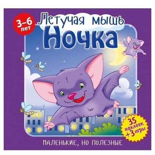 Купить Книжка с наклейками Маленькие, но полезные. Летучая мышь Ночка , ND Play, Книжки с наклейками