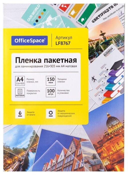 Пакетная пленка для ламинирования OfficeSpace A4 LF8767 100л.
