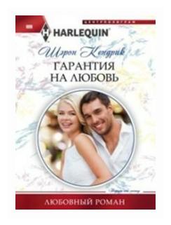 """Кендрик Шэрон """"Гарантия на любовь"""""""