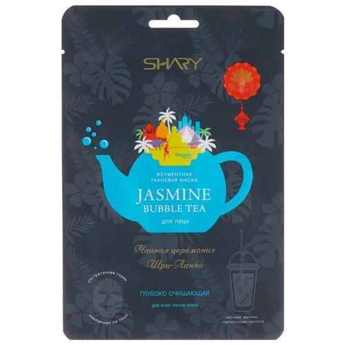 Shary Ферментная маска Jasmine Bubble Tea очищающая, 25 г цена 2017