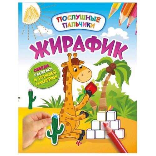 Феникс Раскраска с наклейками Послушные пальчики. Жирафики феникс раскраска с наклейками обведи раскрась приклей транспорт