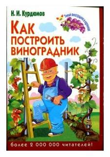 """Курдюмов Н.И. """"Как построить виноградник"""""""