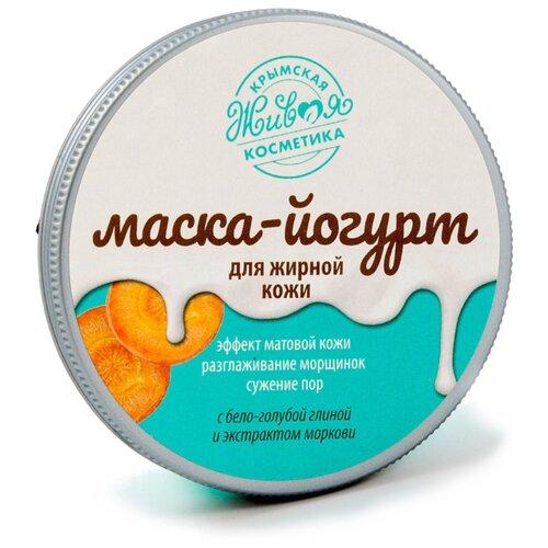 Крымская Живая Косметика Маска-йогурт для жирной кожи, 120 г косметика маска
