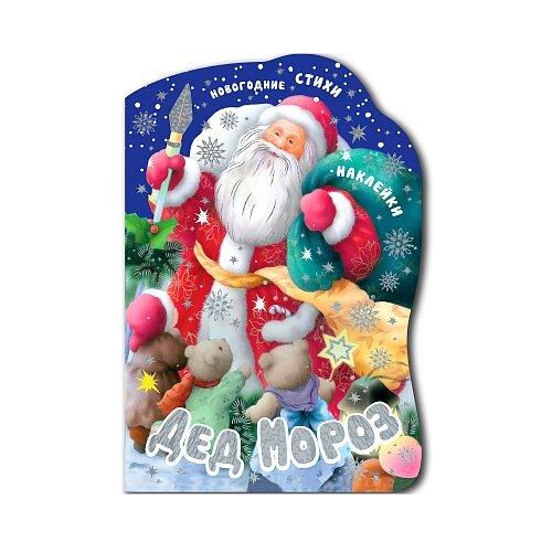 Купить Книжка с наклейками Дед Мороз , Мозаика-Синтез, Книжки с наклейками