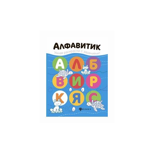 Купить Разумовская Юлия Алфавитик. Книжка-раскраска , Феникс, Учебные пособия
