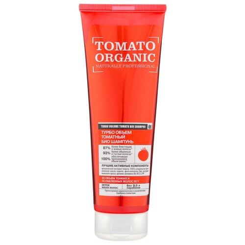 Organic Shop био-шампунь Tomato Organic naturally professional Турбо объем томатный 250 мл шампунь organic shop organic shop na026lwlqc83
