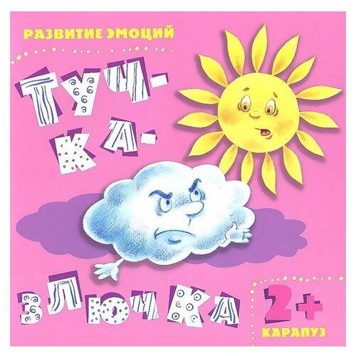 Купить Мальцева И. В. Тучка-злючка , Карапуз, Книги для малышей